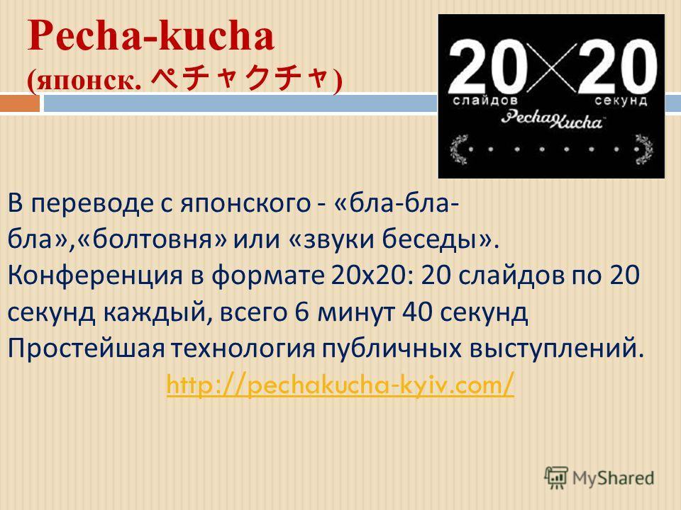 TED ( англ. Technology Entertainment Design ) Ежегодные конференции для распространения уникальных идей. Проводятся в США с 1984 г. http://ted.com/ TEDx – независимые конференции по лицензии TED В России и Украине проводятся с 2009г.