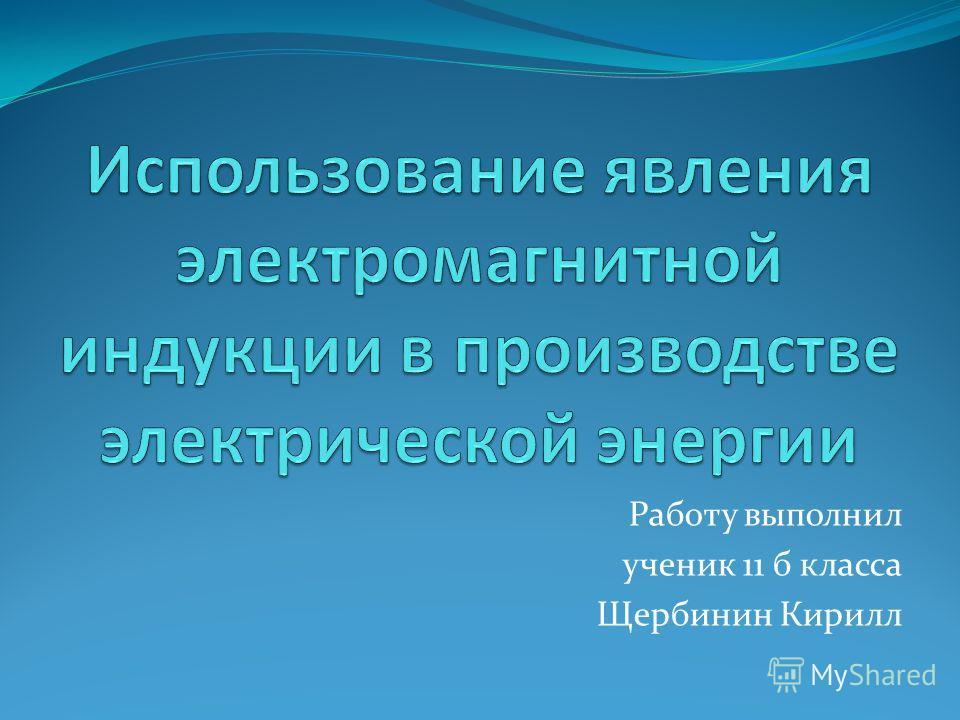 Работу выполнил ученик 11 б класса Щербинин Кирилл
