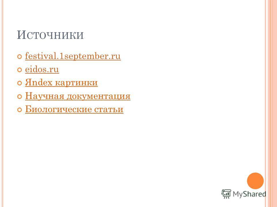 И СТОЧНИКИ festival.1september.rui festival.1september.ru eidos.ruseptember.ru eidos.ru Яndex картинки Научная документация Биологические статьи