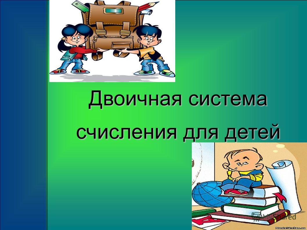 Двоичная система счисления для детей