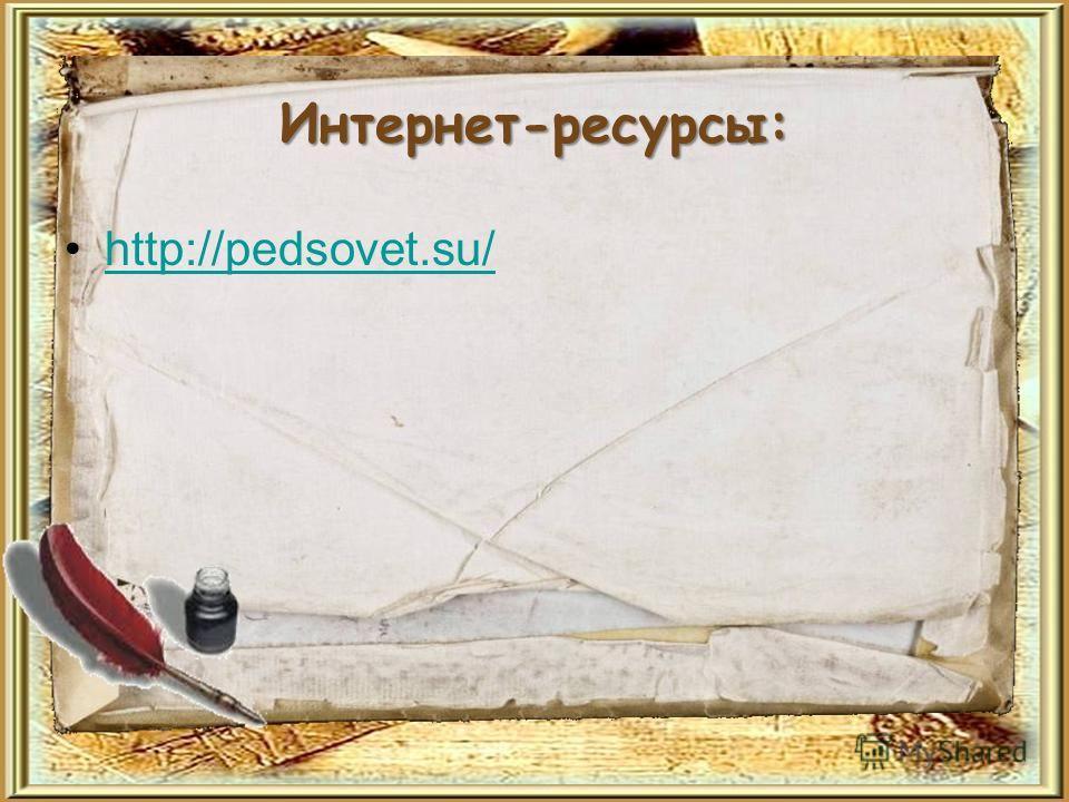 Интернет-ресурсы: http://pedsovet.su/