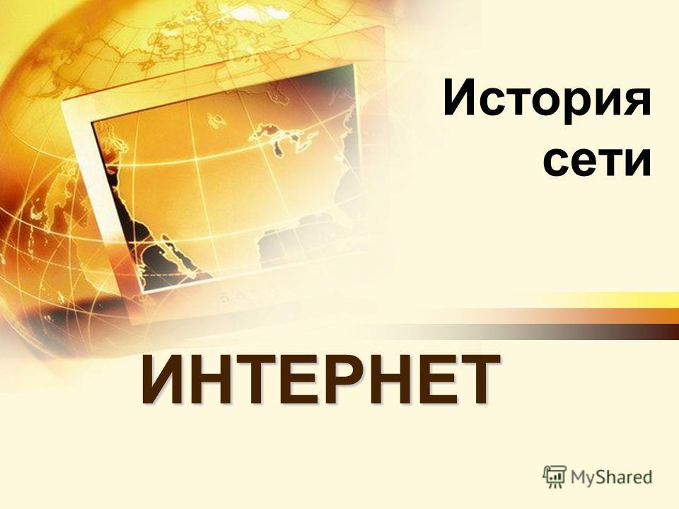 История сети ИНТЕРНЕТ