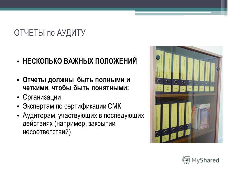 ОТЧЕТЫ по АУДИТУ НЕСКОЛЬКО ВАЖНЫХ ПОЛОЖЕНИЙ Отчеты должны быть полными и четкими, чтобы быть понятными: Организации Экспертам по сертификации СМК Аудиторам, участвующих в последующих действиях (например, закрытии несоответствий)