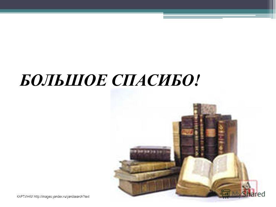 БОЛЬШОЕ СПАСИБО! КАРТИНКИ http://images.yandex.ru/yandsearch?text