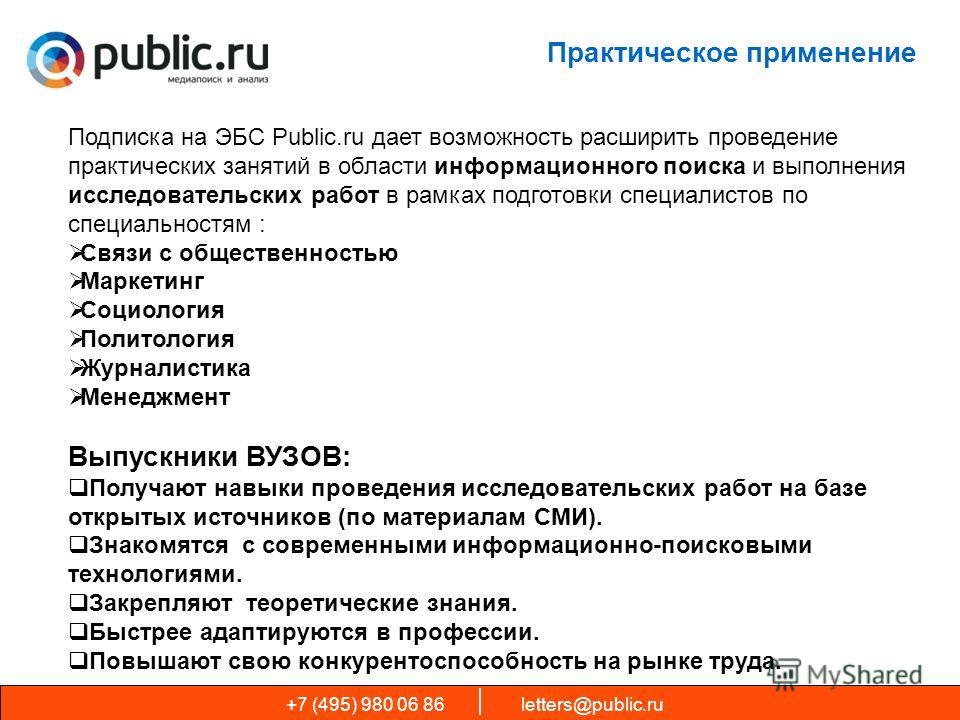 +7 (495) 980 06 86 letters@public.ru Практическое применение Подписка на ЭБС Public.ru дает возможность расширить проведение практических занятий в области информационного поиска и выполнения исследовательских работ в рамках подготовки специалистов п