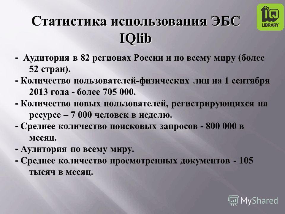 - Аудитория в 82 регионах России и по всему миру (более 52 стран). - Количество пользователей-физических лиц на 1 сентября 2013 года - более 705 000. - Количество новых пользователей, регистрирующихся на ресурсе – 7 000 человек в неделю. - Среднее ко