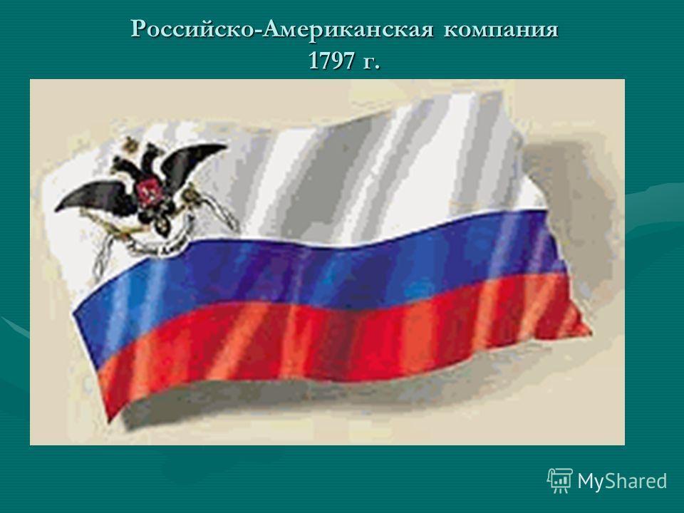 Российско-Американская компания 1797 г.
