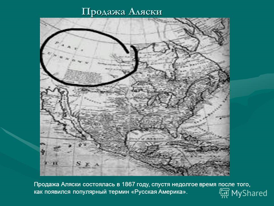Продажа Аляски состоялась в 1867 году, спустя недолгое время после того, как появился популярный термин «Русская Америка». Продажа Аляски