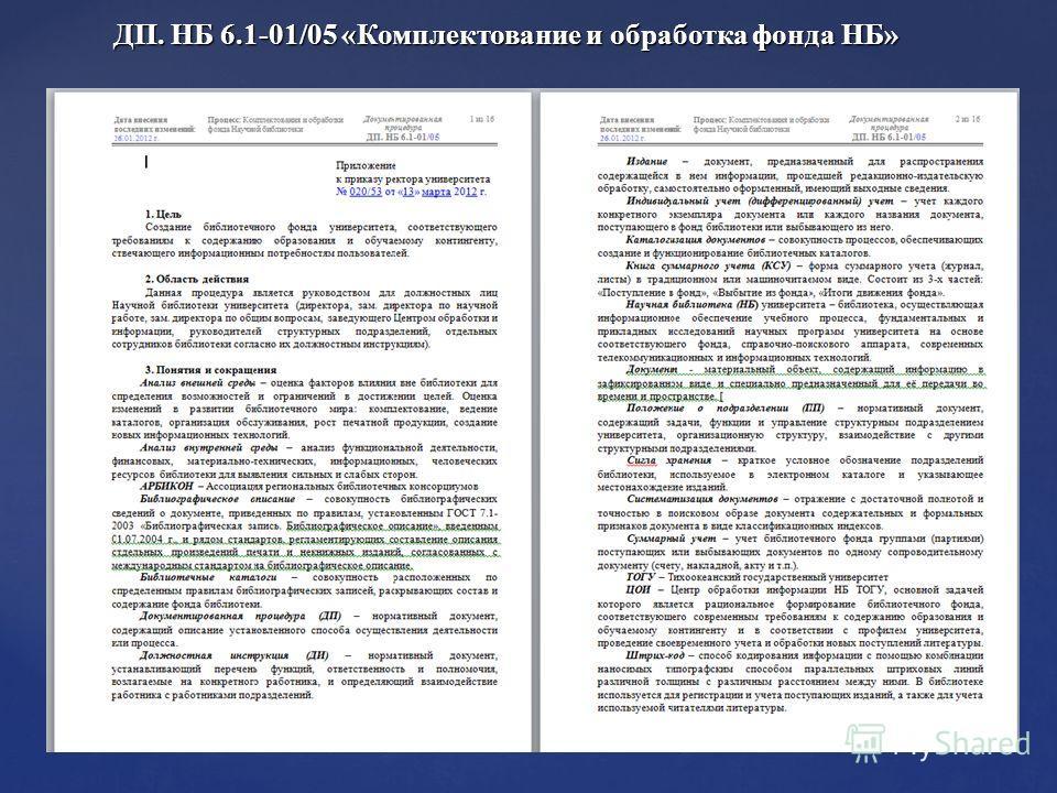 ДП. НБ 6.1-01/05 «Комплектование и обработка фонда НБ»