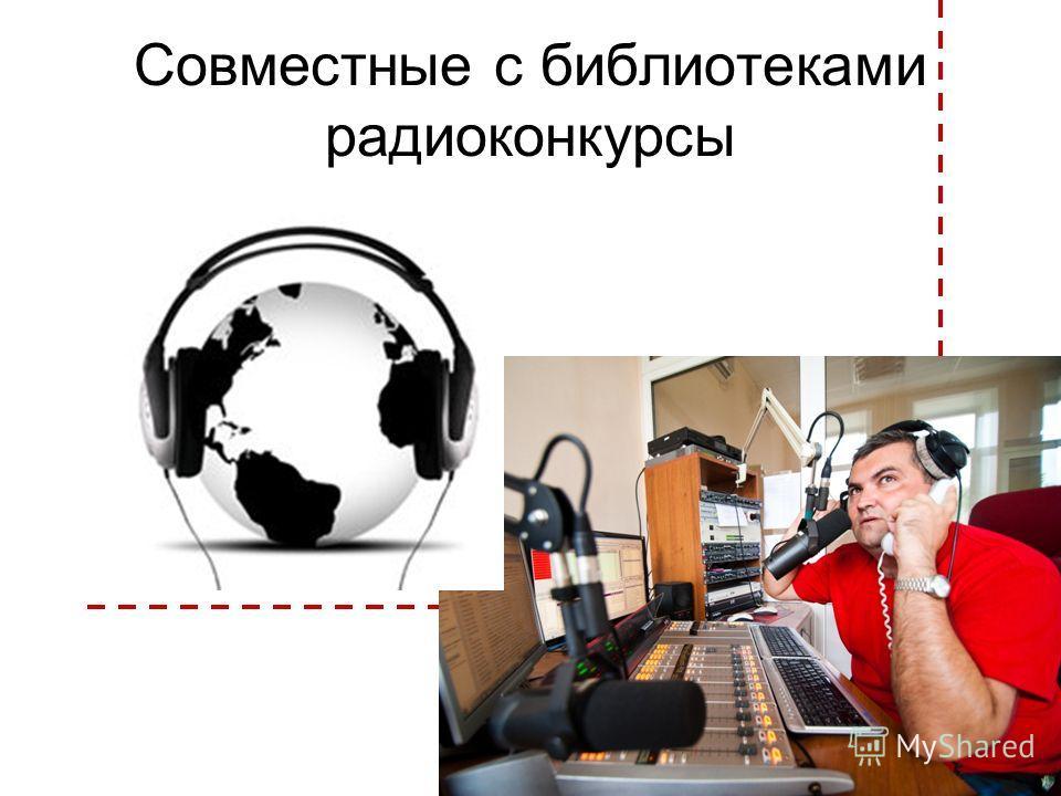 Совместные с библиотеками радиоконкурсы