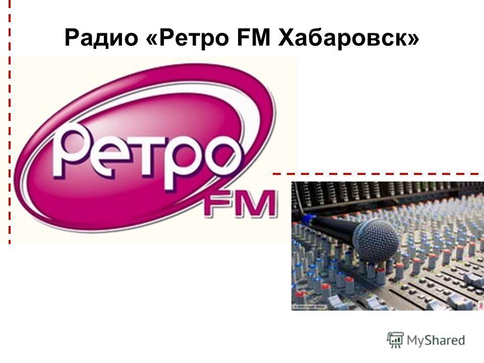 Радио «Ретро FM Хабаровск»