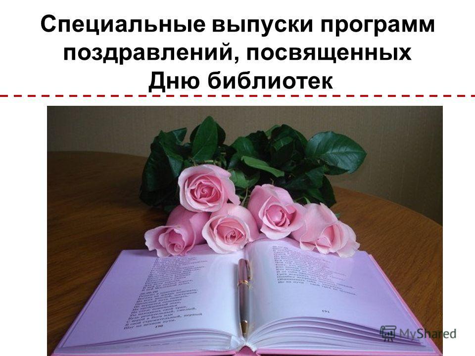Специальные выпуски программ поздравлений, посвященных Дню библиотек