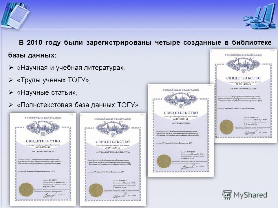В 2010 году были зарегистрированы четыре созданные в библиотеке базы данных: «Научная и учебная литература», «Труды ученых ТОГУ», «Научные статьи», «Полнотекстовая база данных ТОГУ».