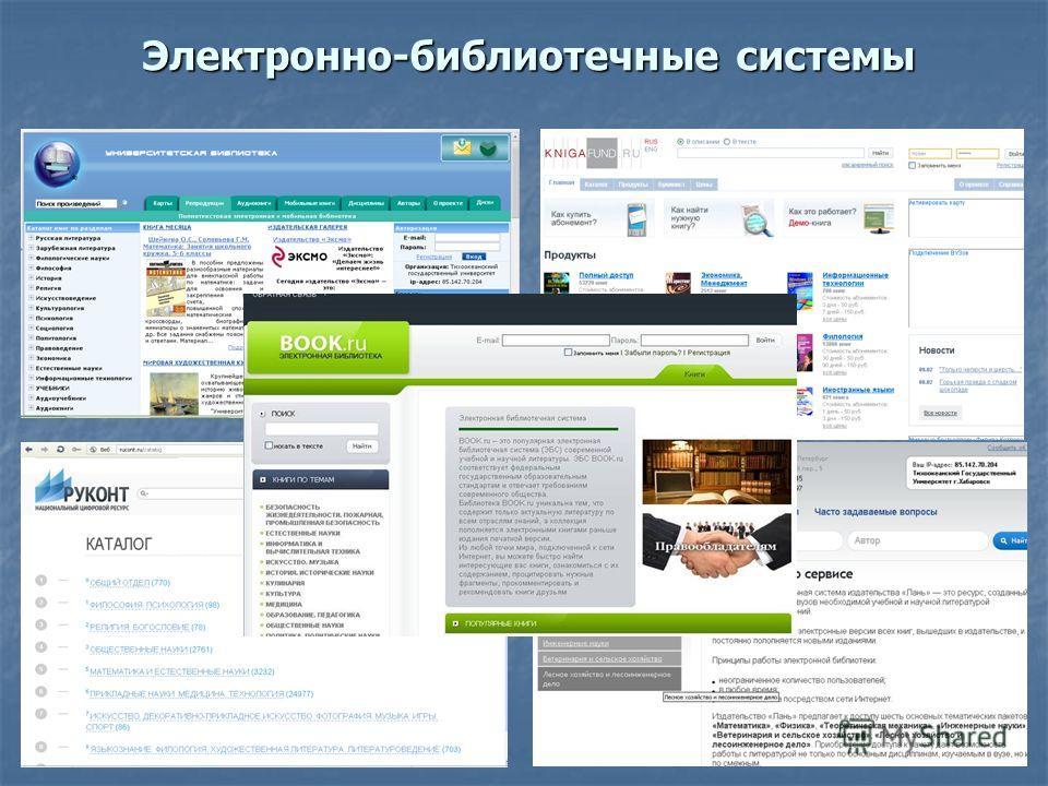 Электронно-библиотечные системы