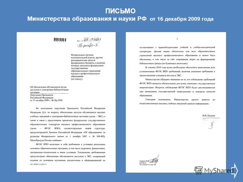 ПИСЬМО Министерства образования и науки РФ от 16 декабря 2009 года