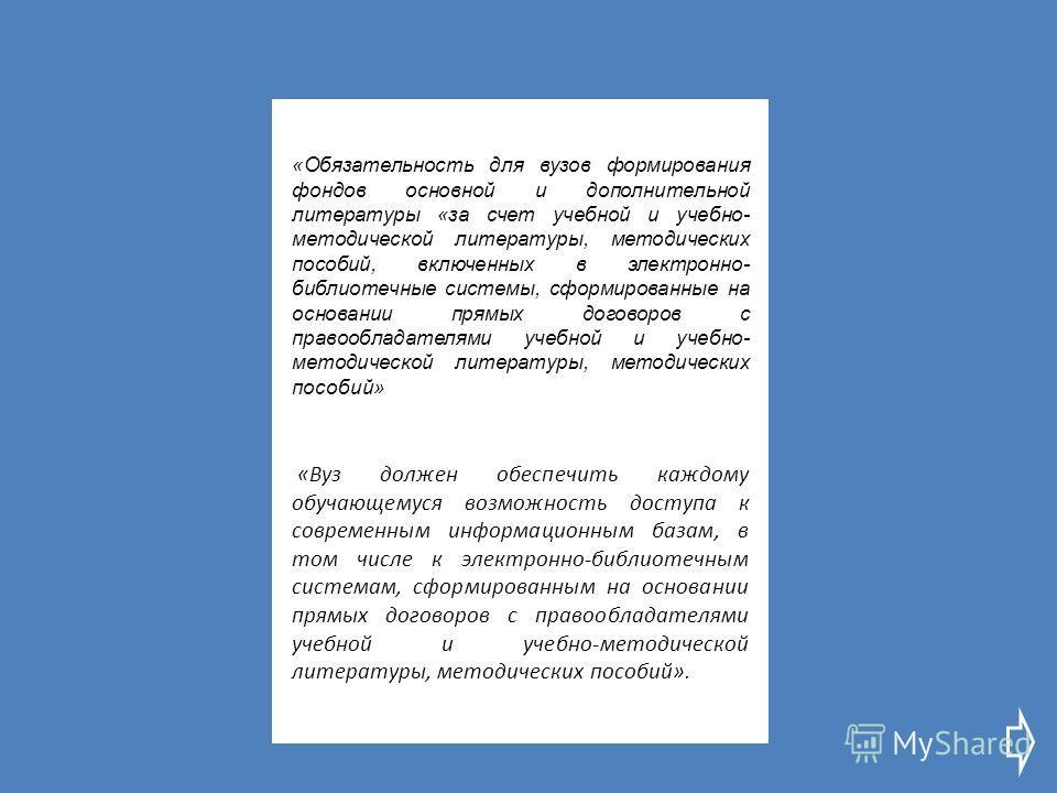 «Обязательность для вузов формирования фондов основной и дополнительной литературы «за счет учебной и учебно- методической литературы, методических пособий, включенных в электронно- библиотечные системы, сформированные на основании прямых договоров с