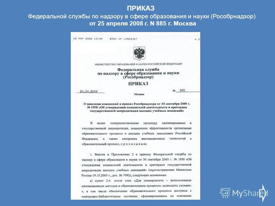ПРИКАЗ Федеральной службы по надзору в сфере образования и науки (Рособрнадзор) от 25 апреля 2008 г. N 885 г. Москва