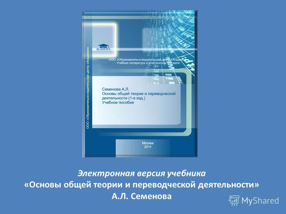 Электронная версия учебника «Основы общей теории и переводческой деятельности» А.Л. Семенова