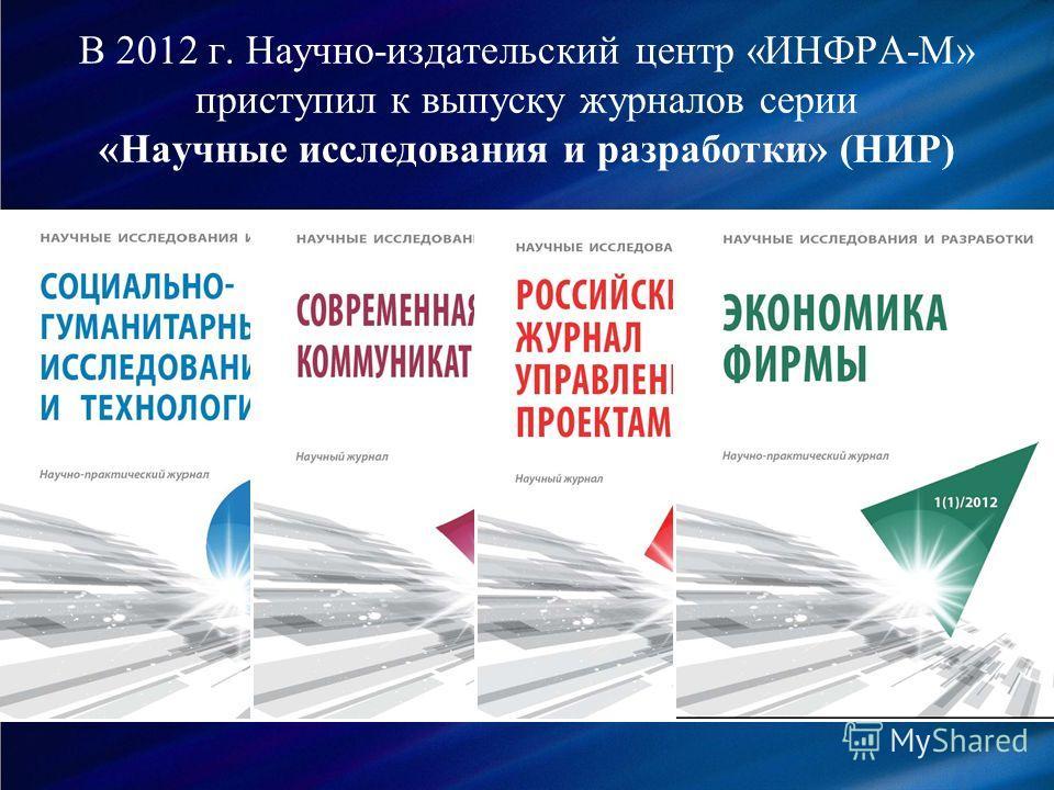 В 2012 г. Научно-издательский центр «ИНФРА-М» приступил к выпуску журналов серии «Научные исследования и разработки» (НИР)