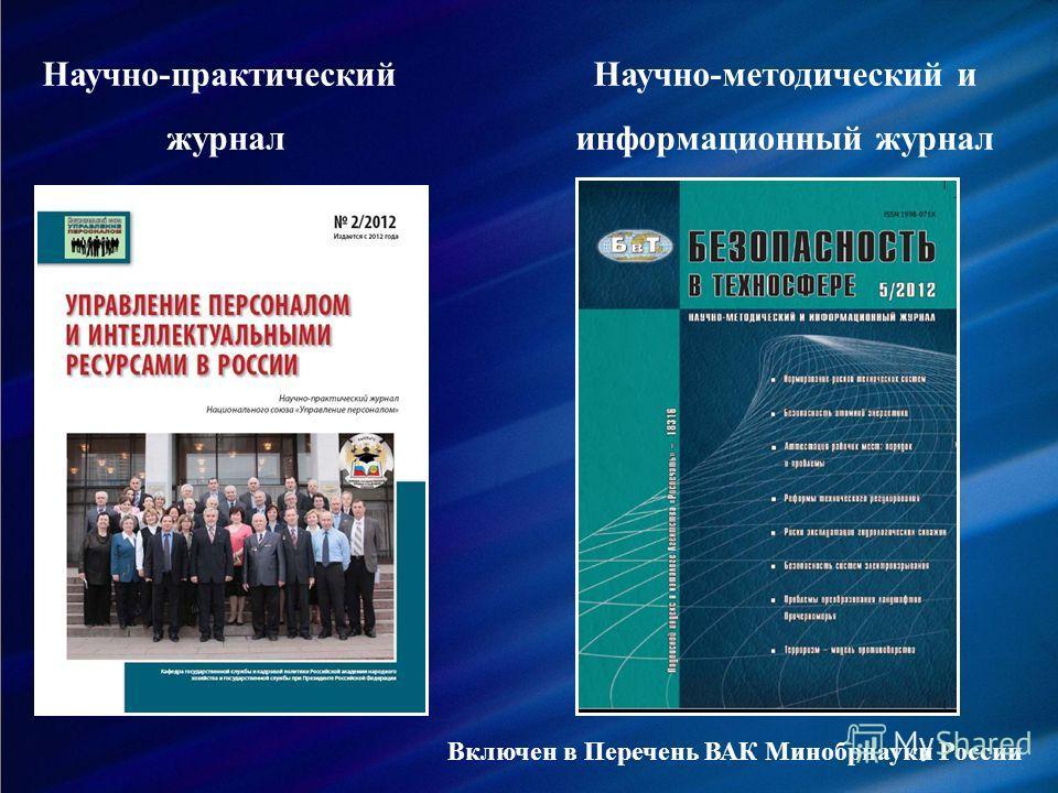 Научно-практический журнал Включен в Перечень ВАК Минобрнауки России Научно-методический и информационный журнал