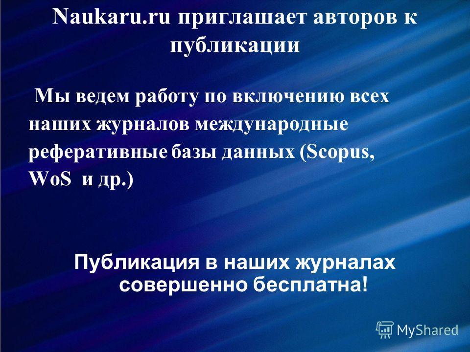 Naukaru.ru приглашает авторов к публикации Мы ведем работу по включению всех наших журналов международные реферативные базы данных (Scopus, WoS и др.) Публикация в наших журналах совершенно бесплатна!