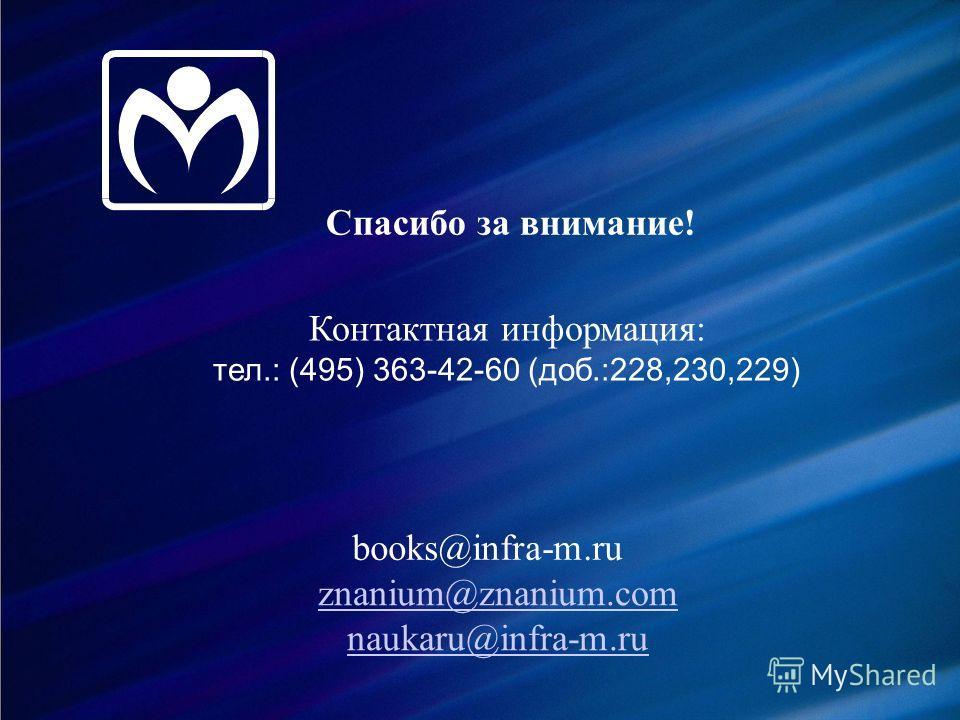 books@infra-m.ru znanium@znanium.com naukaru@infra-m.ru Контактная информация: тел.: (495) 363-42-60 (доб.:228,230,229) Спасибо за внимание!
