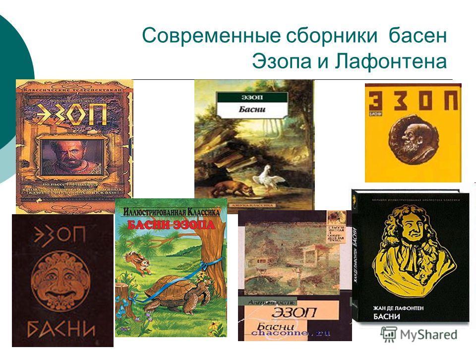 Современные сборники басен Эзопа и Лафонтена