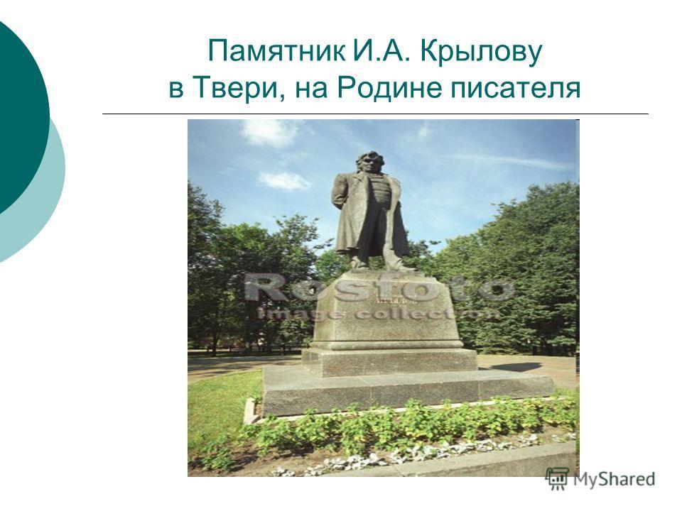 Памятник И.А. Крылову в Твери, на Родине писателя