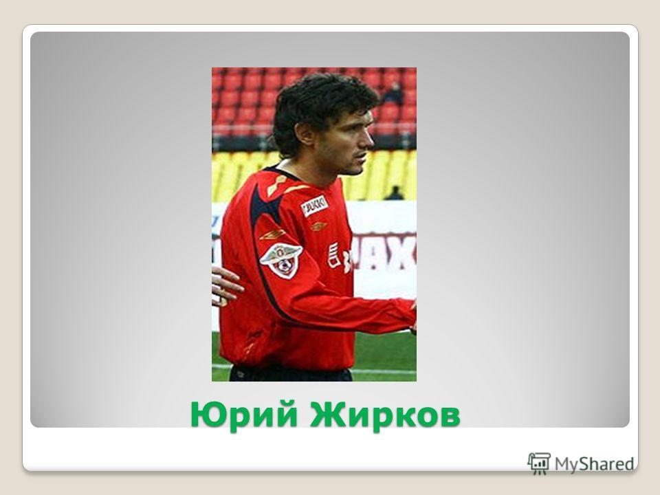Юрий Жирков Юрий Жирков