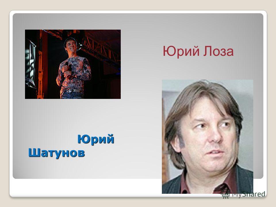 Юрий Шатунов Юрий Шатунов Юрий Лоза