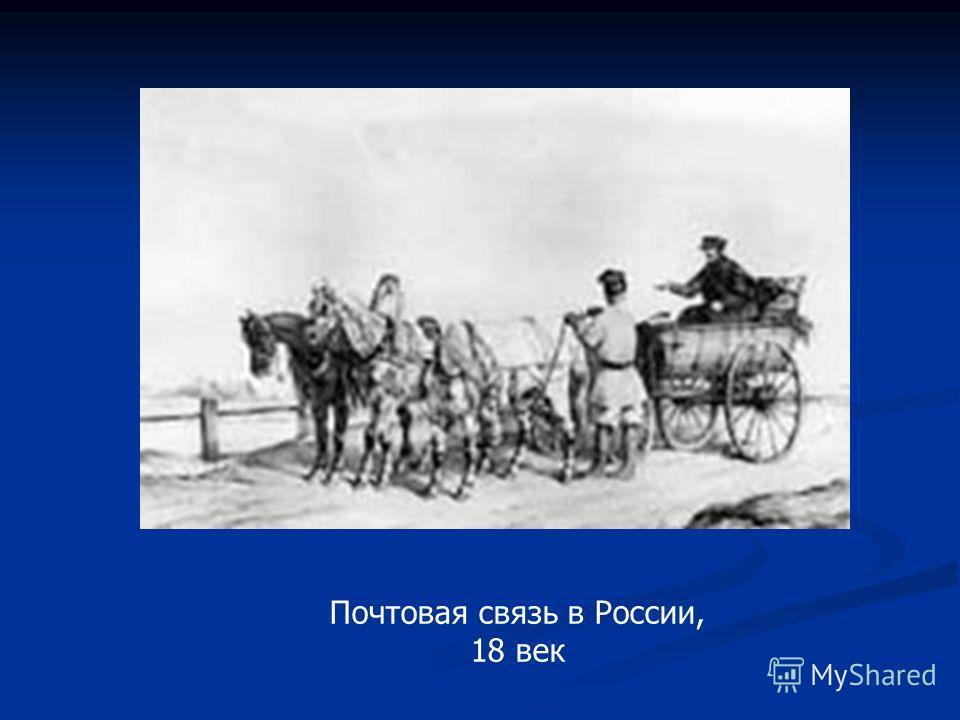 Почтовая связь в России, 18 век