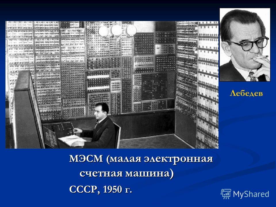 МЭСМ ( малая электронная счетная машина) СССР, 1950 г. Лебедев