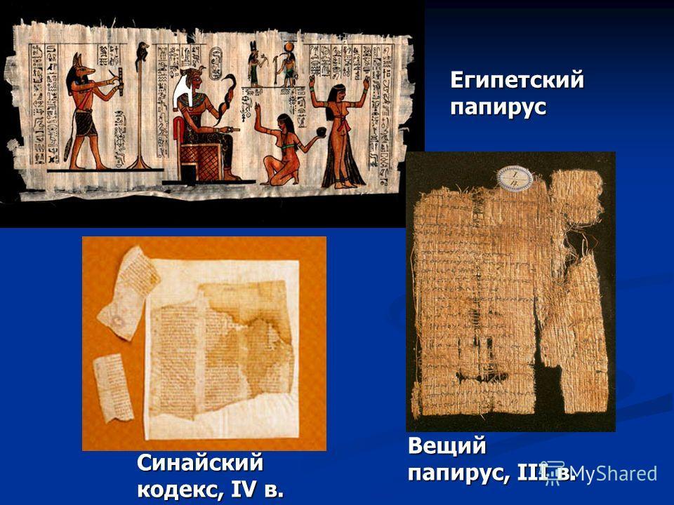 Египетский папирус Вещий папирус, III в. Синайский кодекс, IV в.