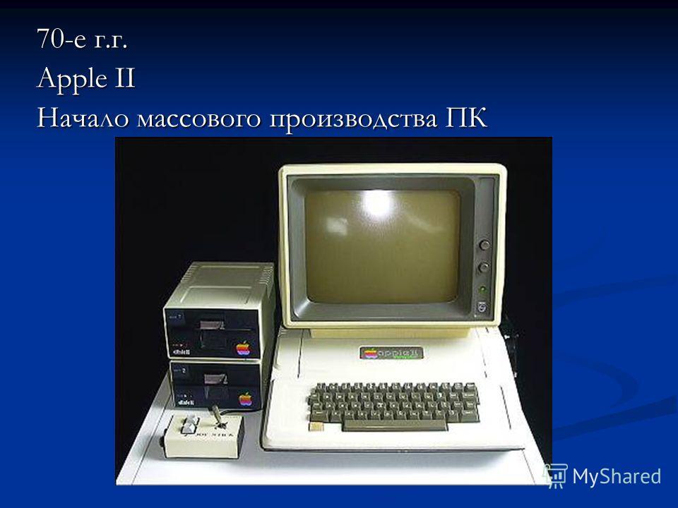 70-е г.г. Apple II Начало массового производства ПК