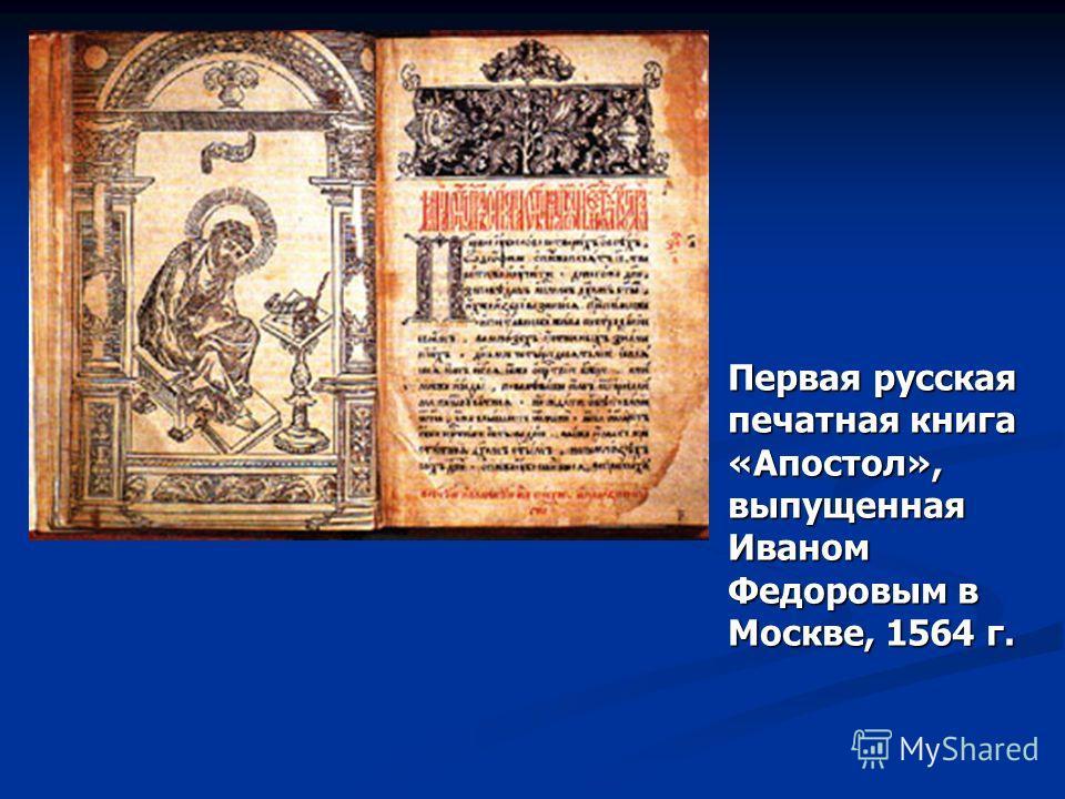 Первая русская печатная книга «Апостол», выпущенная Иваном Федоровым в Москве, 1564 г.