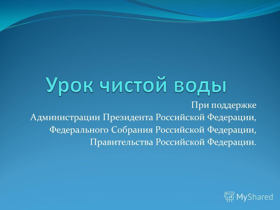 При поддержке Администрации Президента Российской Федерации, Федерального Собрания Российской Федерации, Правительства Российской Федерации.