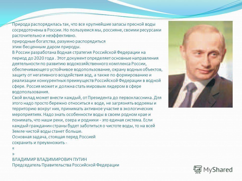 Природа распорядилась так, что все крупнейшие запасы пресной воды сосредоточены в России. Но пользуемся мы, россияне, своими ресурсами расточительно и неэффективно. природные богатства, разумно распорядиться этим бесценным даром природы. В России раз