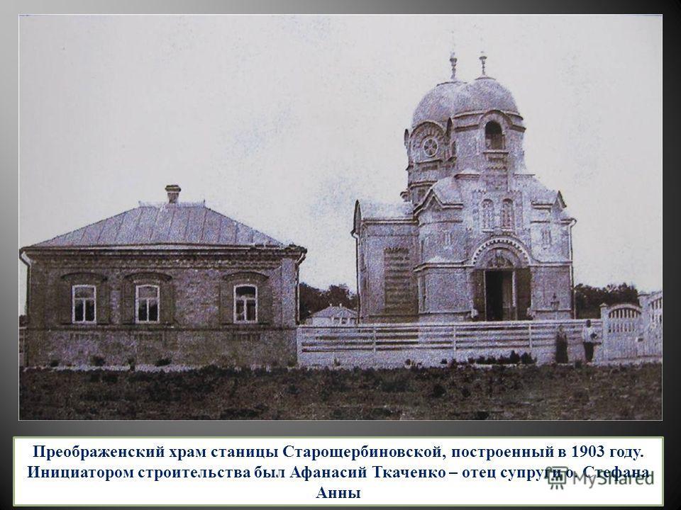 Преображенский храм станицы Старощербиновской, построенный в 1903 году. Инициатором строительства был Афанасий Ткаченко – отец супруги о. Стефана Анны