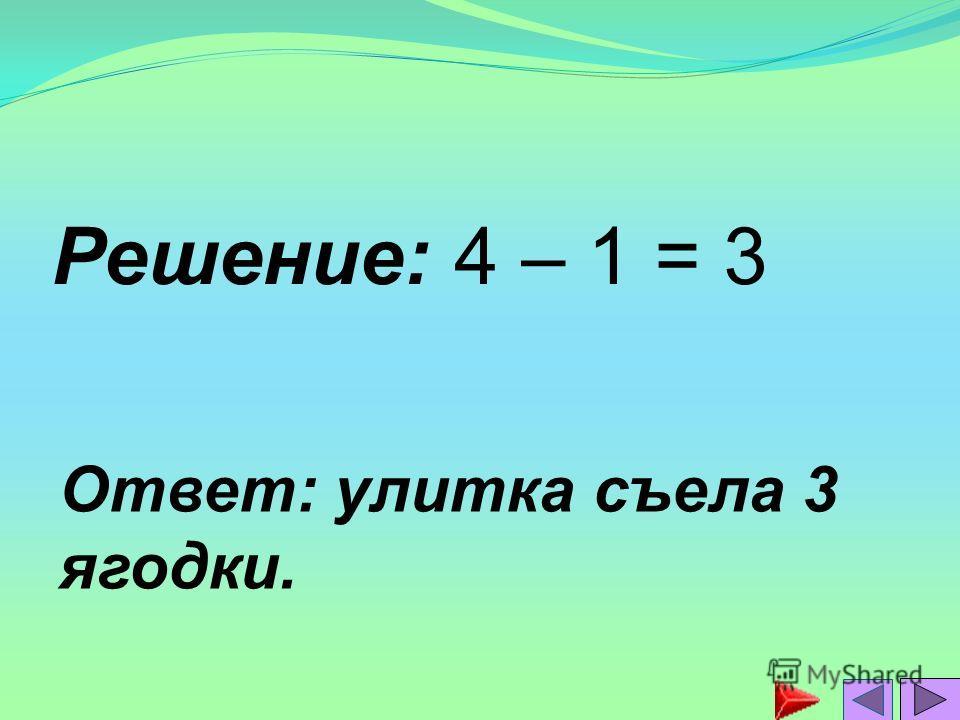 Решение: 4 – 1 = 3 Ответ: улитка съела 3 ягодки.
