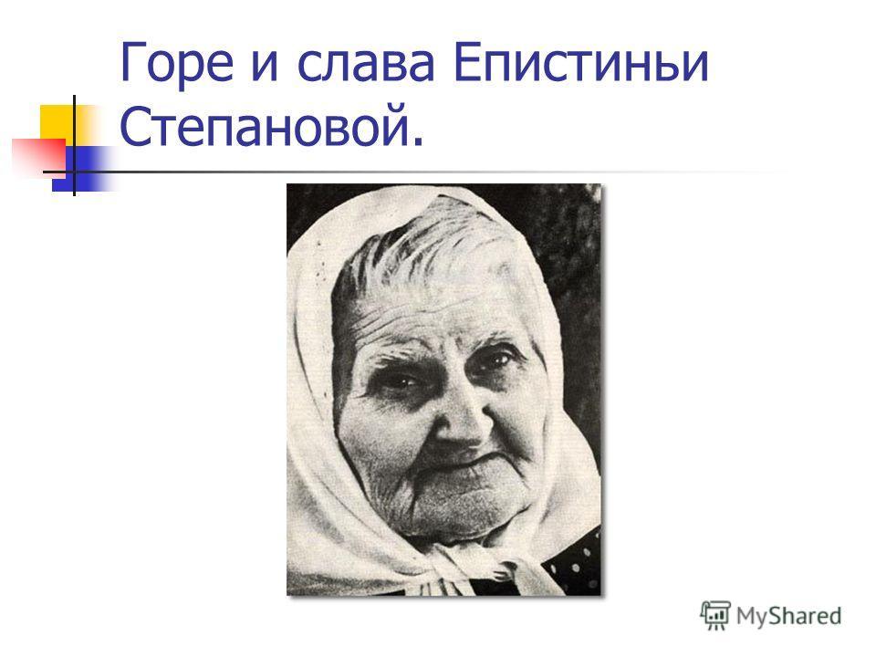 Горе и слава Епистиньи Степановой.