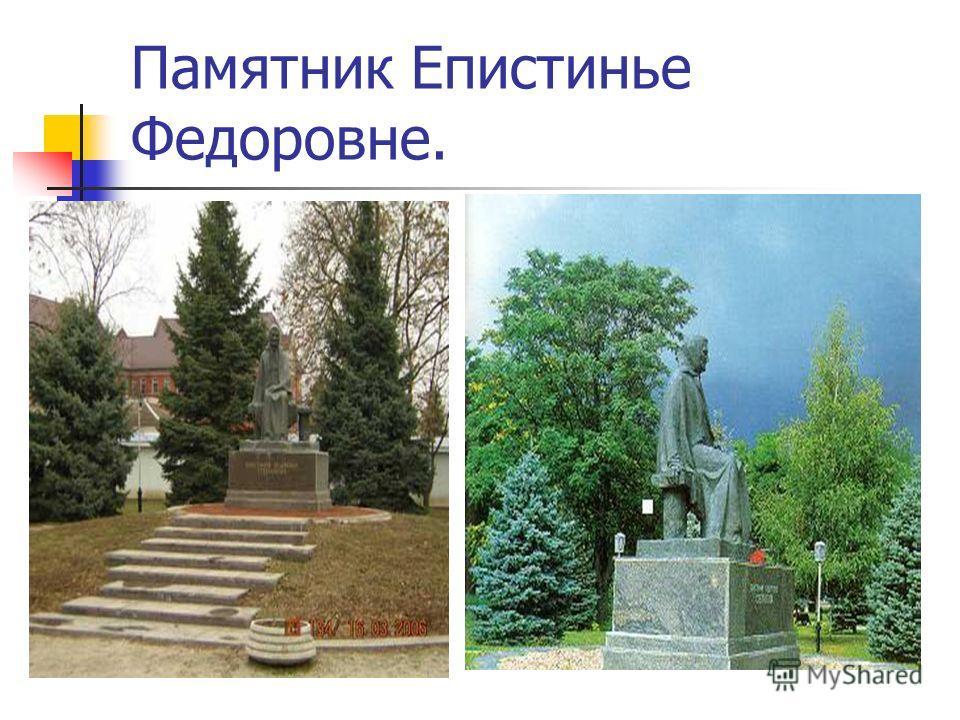 Памятник Епистинье Федоровне.
