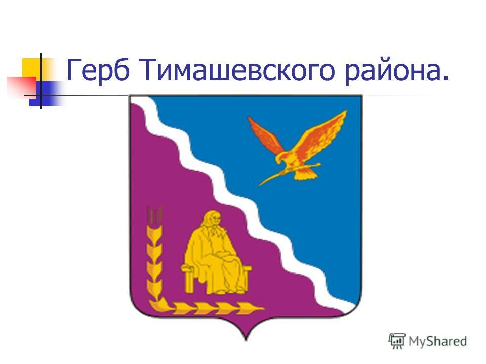 Герб Тимашевского района.