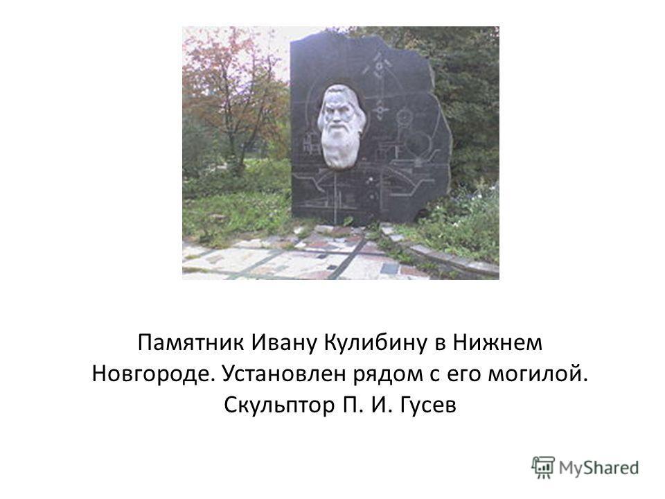 Памятник Ивану Кулибину в Нижнем Новгороде. Установлен рядом с его могилой. Скульптор П. И. Гусев
