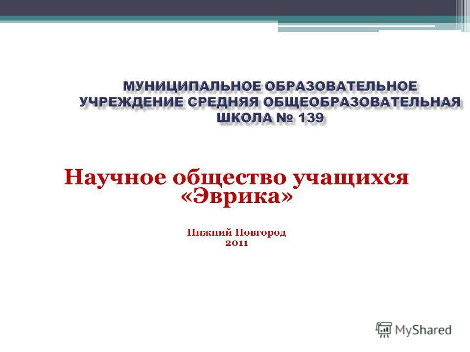 Научное общество учащихся «Эврика» Нижний Новгород 2011