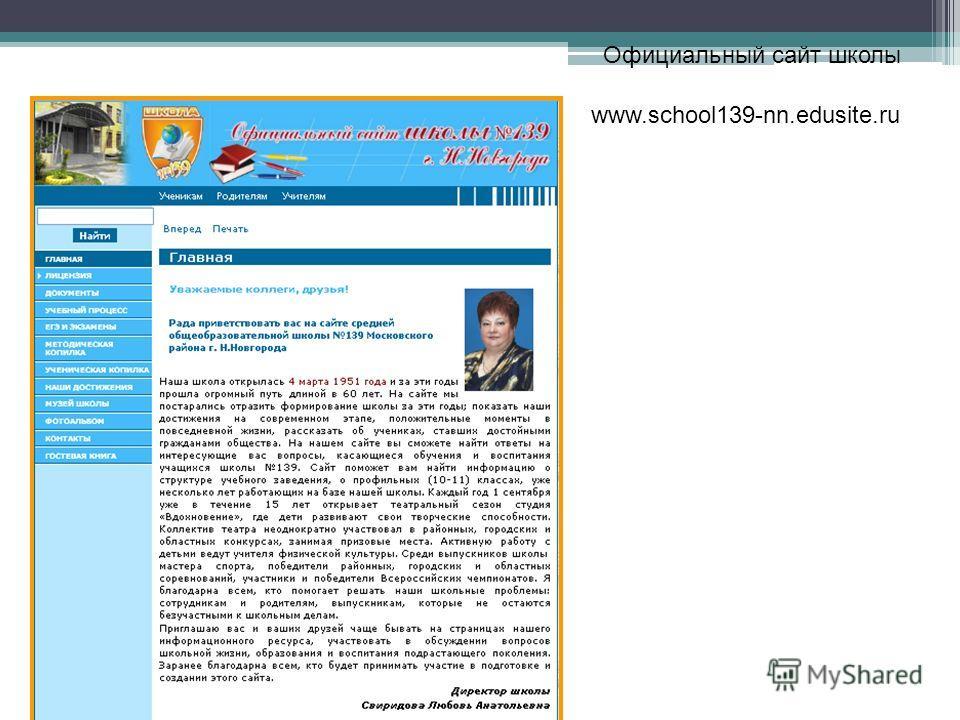 www.school139-nn.edusite.ru Официальный сайт школы