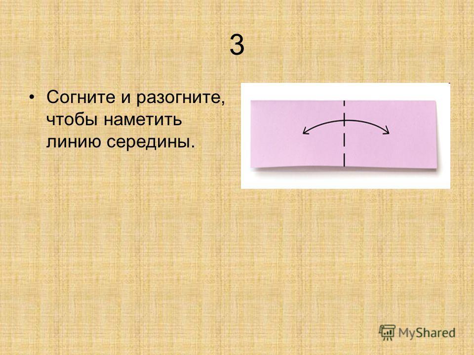 3 Согните и разогните, чтобы наметить линию середины.