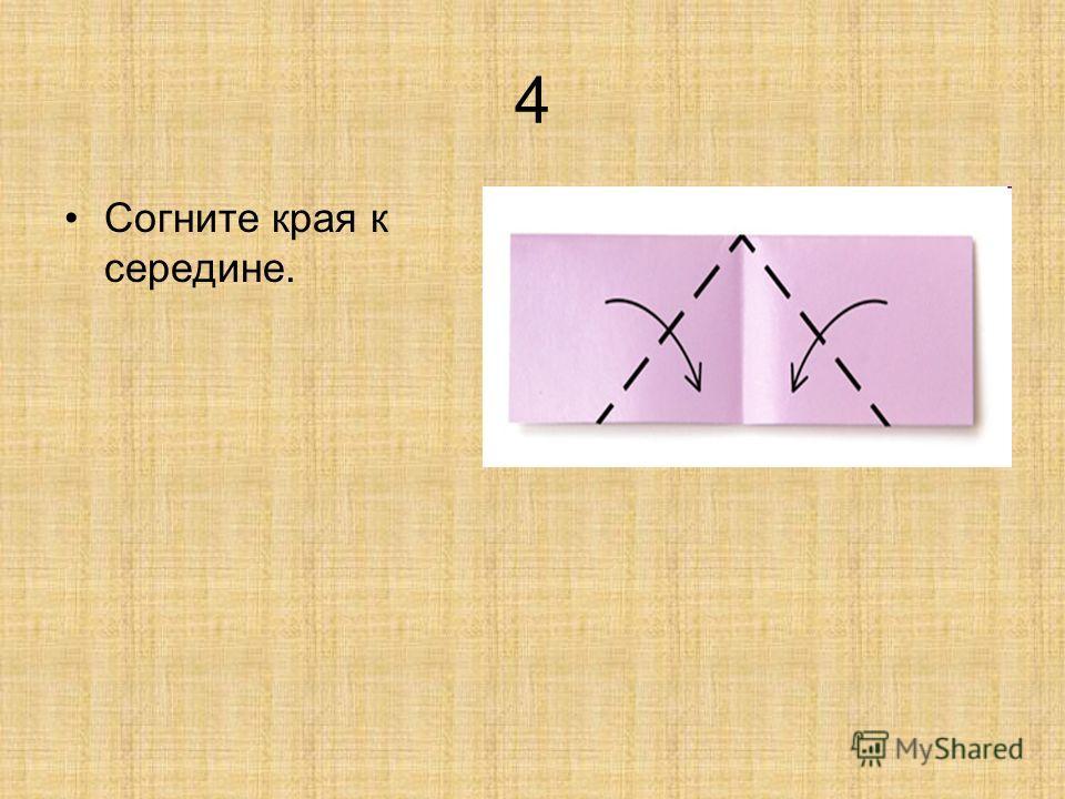 4 Согните края к середине.