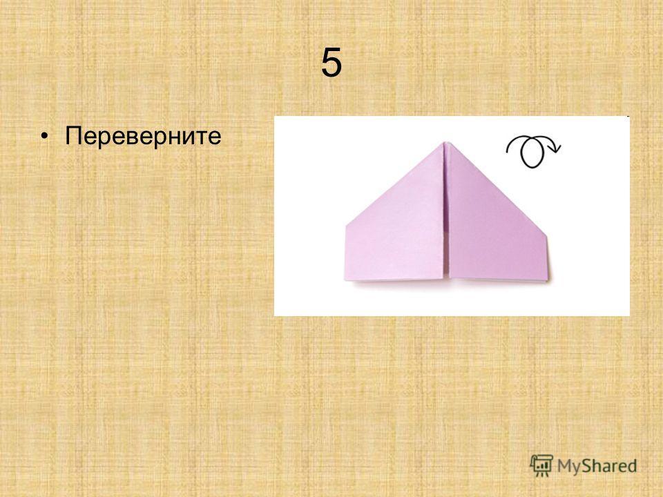 5 Переверните