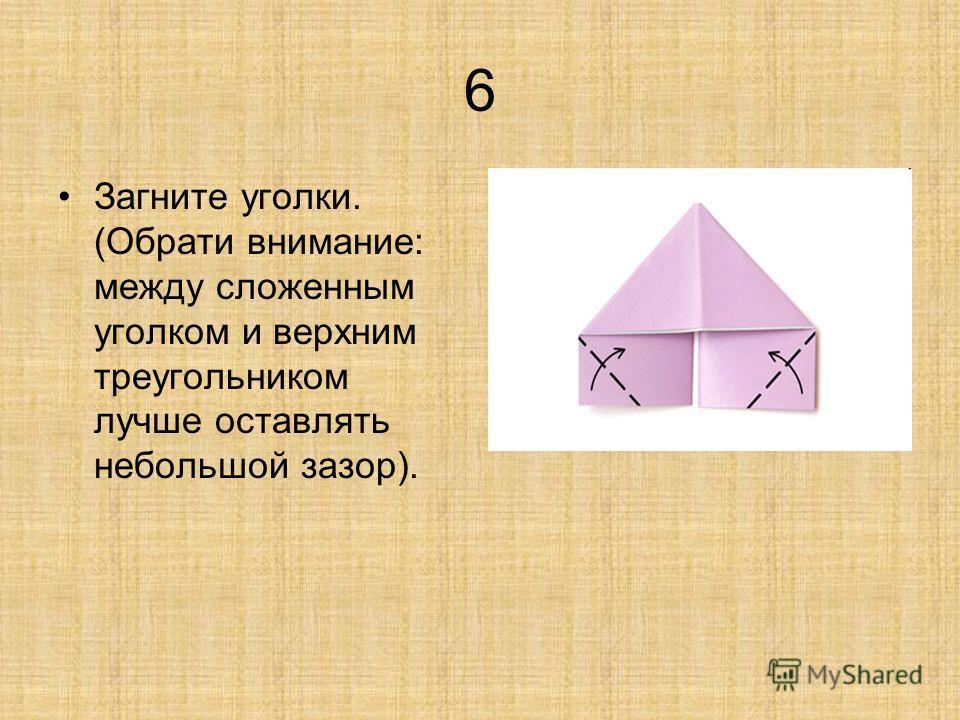 6 Загните уголки. (Обрати внимание: между сложенным уголком и верхним треугольником лучше оставлять небольшой зазор).
