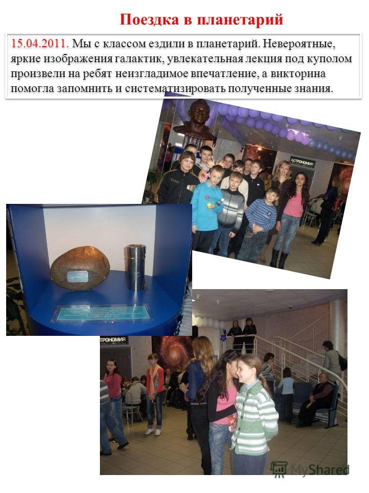 Поездка в планетарий 15.04.2011. Мы с классом ездили в планетарий. Невероятные, яркие изображения галактик, увлекательная лекция под куполом произвели на ребят неизгладимое впечатление, а викторина помогла запомнить и систематизировать полученные зна